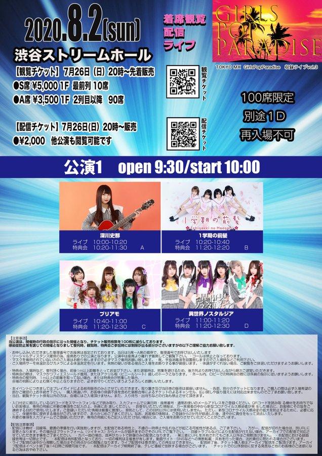 TOKYO MX GirlsPopParadise  #3 公演1