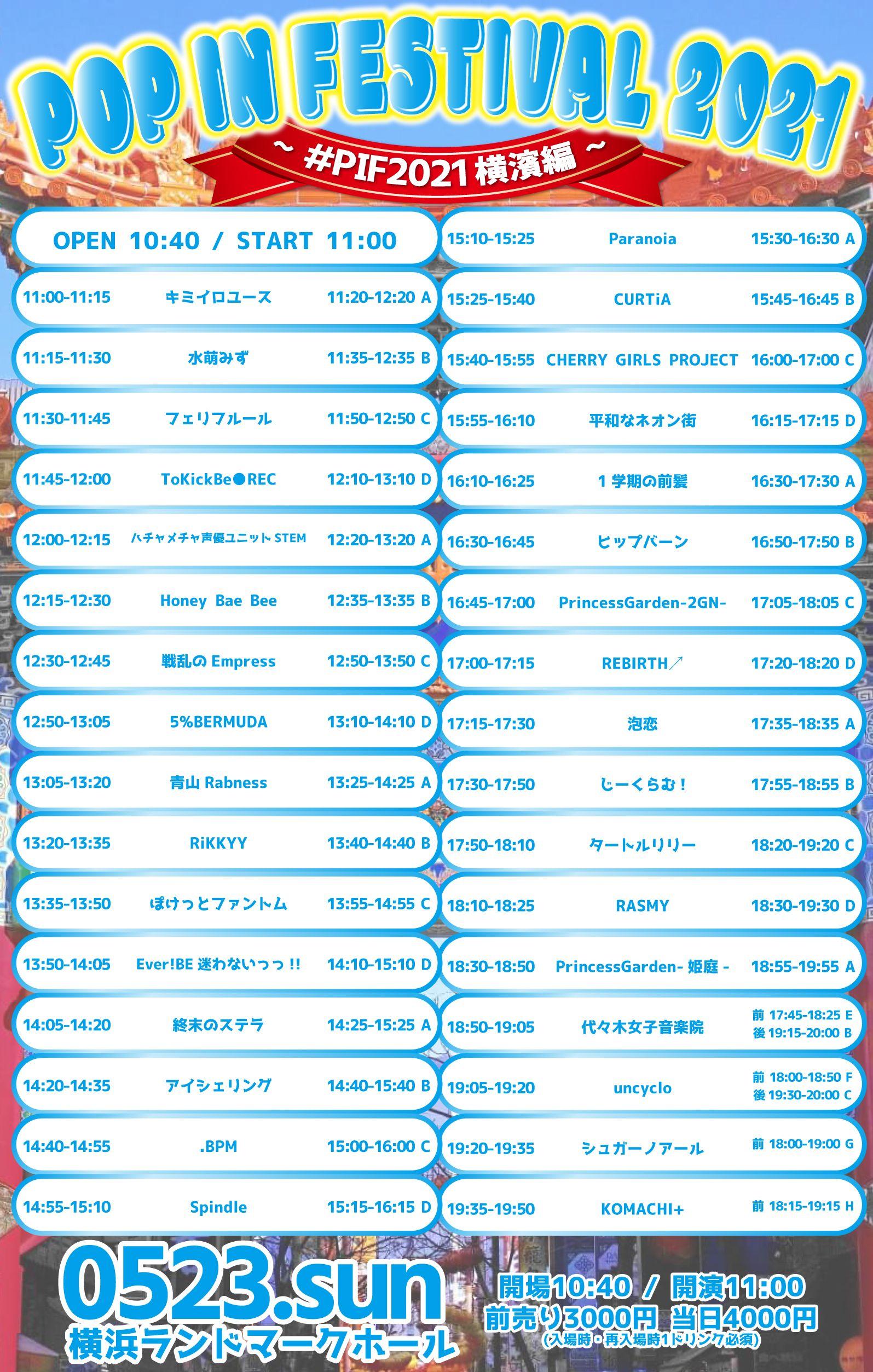 POP IN FESTIVAL 2021~ #PIF2021 横濱編~