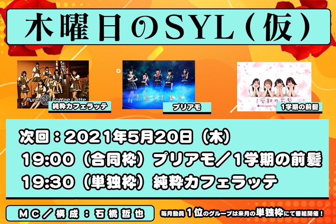 木曜日のSYL(仮)
