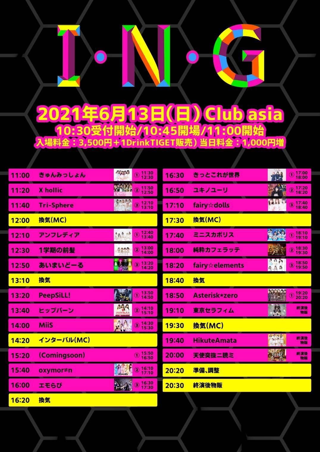 新アイドルイベント「I・N・G」