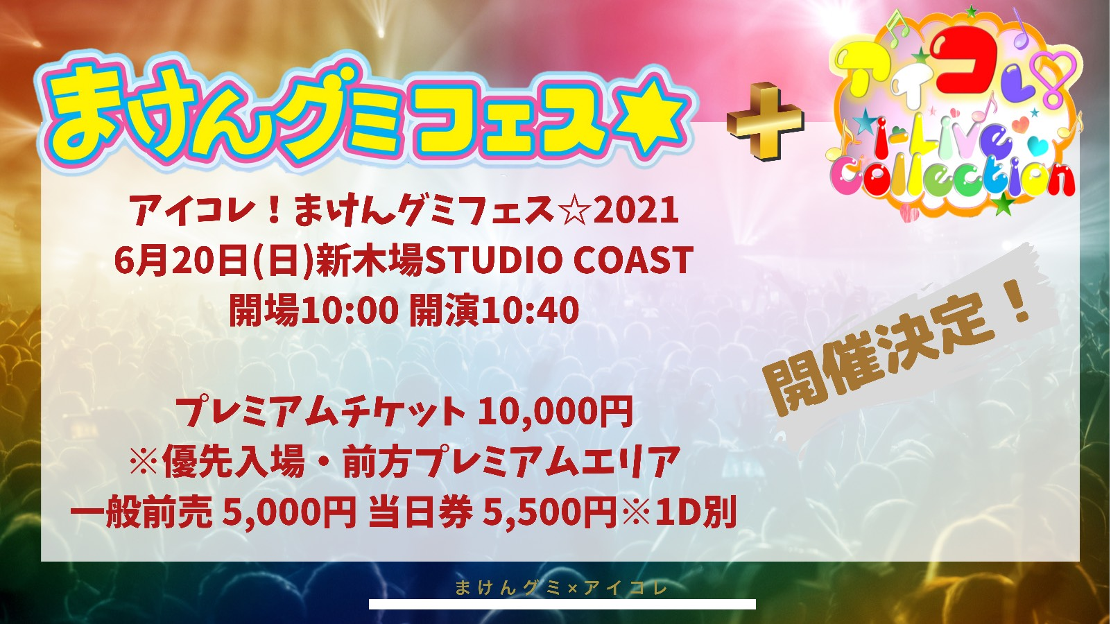 アイコレ!まけんグミフェス☆2021