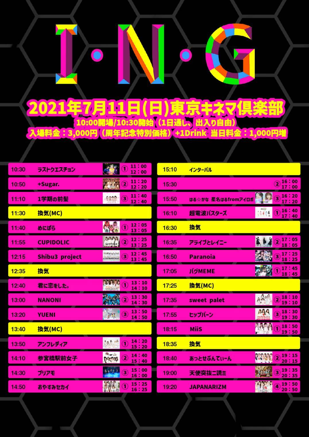新アイドルイベント「I・N・G」1周年記念イベント!